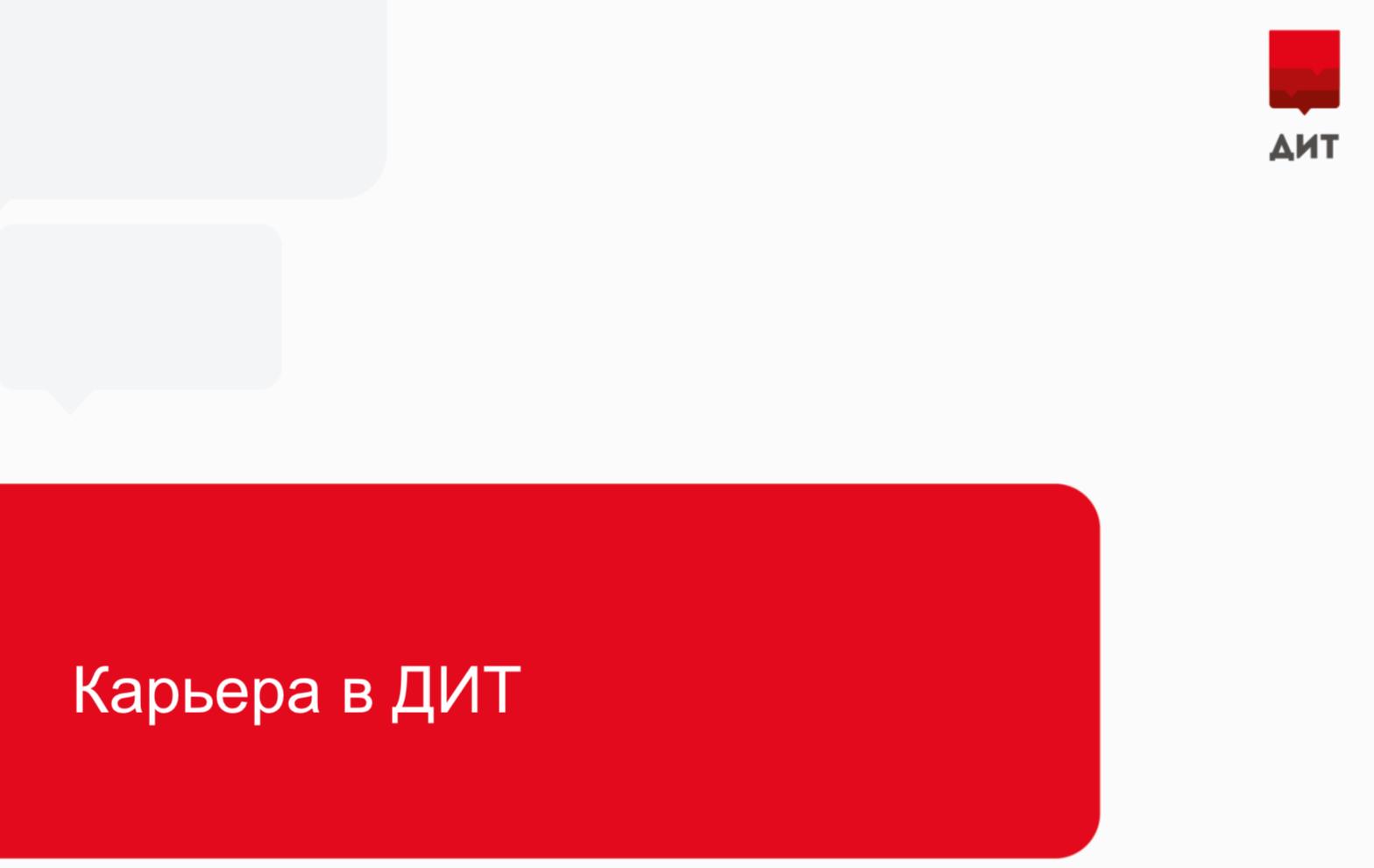 Вакансии от Департамента информационных технологий города Москвы
