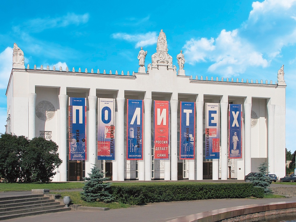 Polytechnic Museum of Moscow