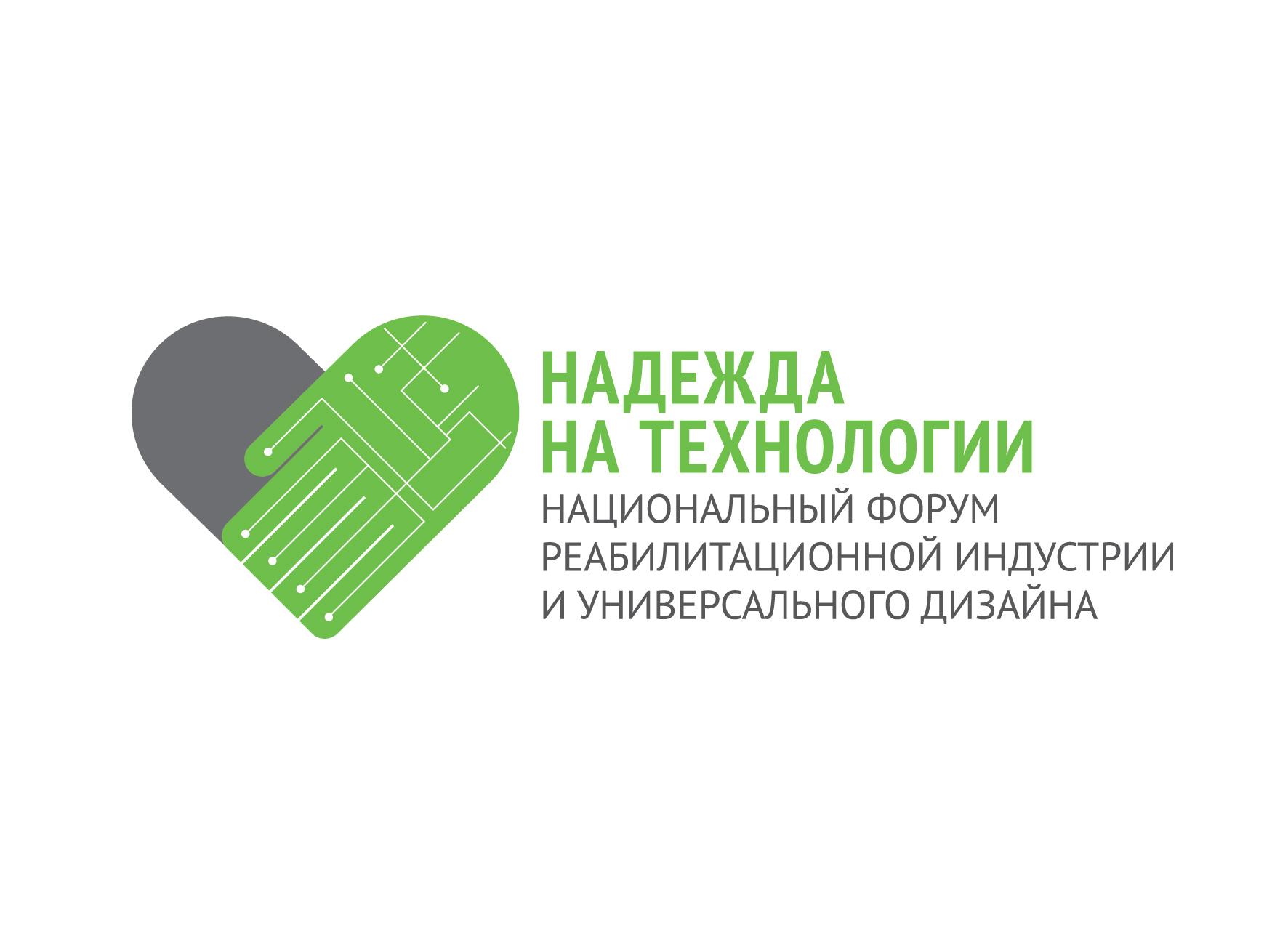 В Москве пройдет форум реабилитационной индустрии